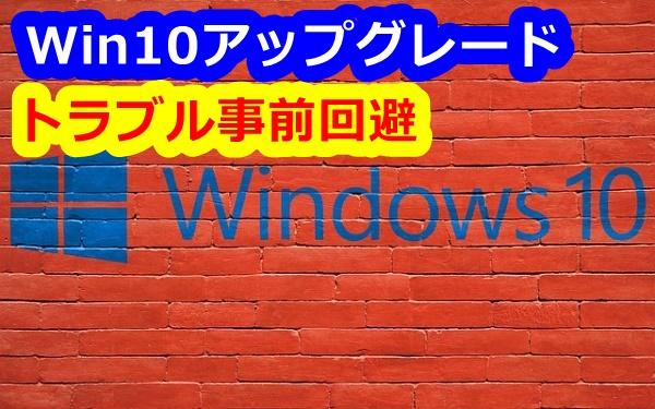 Windows 10アップグレード時のトラブル