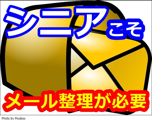 シニアこそメールの整理