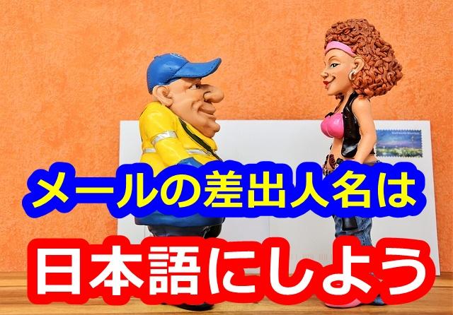 どうしてメールの送信者名(差出人名)を日本語にしないの!!