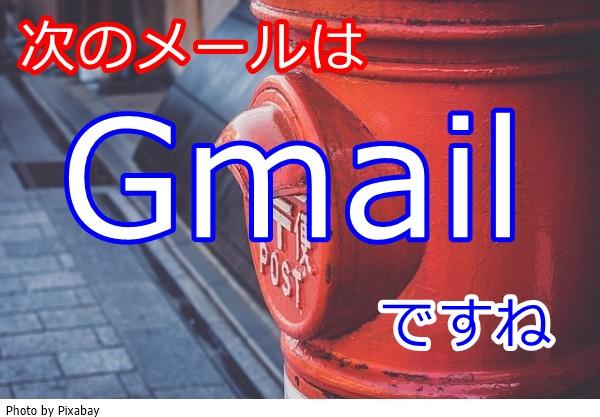 メールソフトは何にする!
