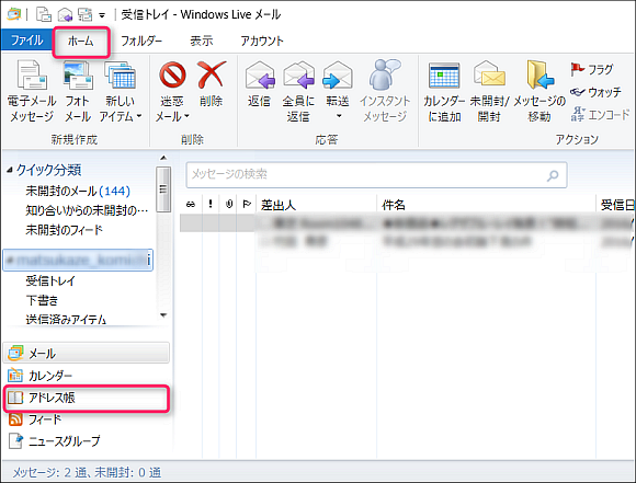 Windows Liveメール2011