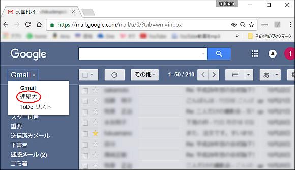 Gmailの連絡先を立ち上げる