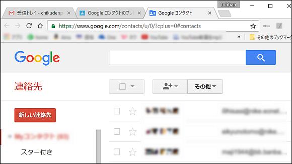 旧バージョンの 「Google コンタクト」に移動