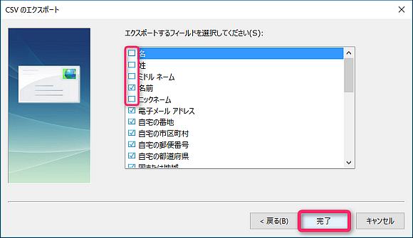 CSV形式のエクスポート