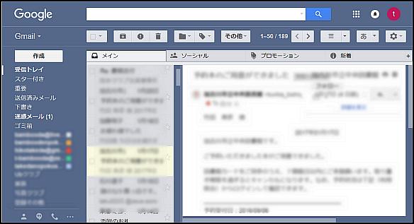 Gmailプレビュー画面