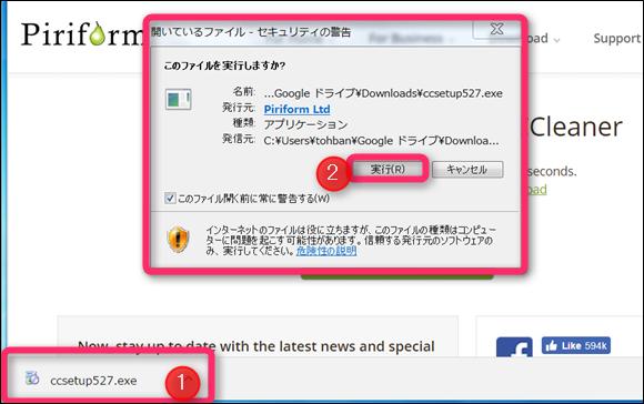 Windowsのユーザーアカウント制御