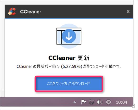 CCleanerバージョンアップ