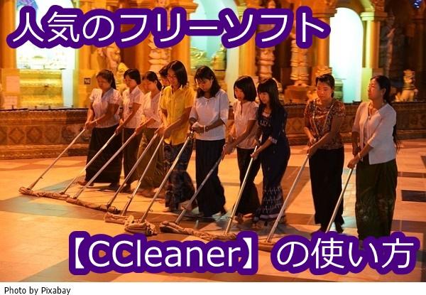 【CCleaner】の使い方