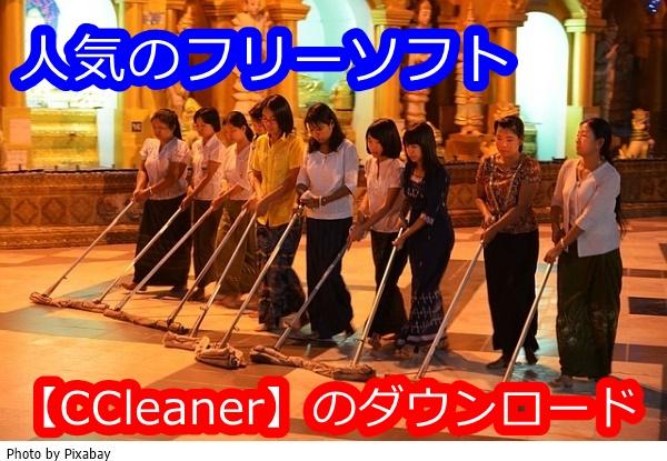 【CCleaner】のダウンロード