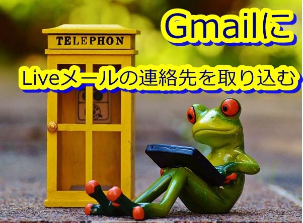 Liveメールの連絡先を取り込む