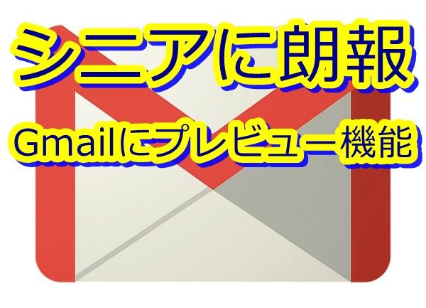 セキュリティの堅牢さでは抜群のGmail