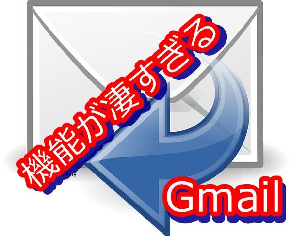 Gmailは無料メール
