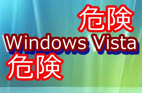 Windows Vistaのサポートが終了