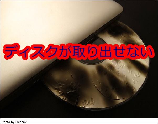 パソコンのCD/DVD/BDドライブ