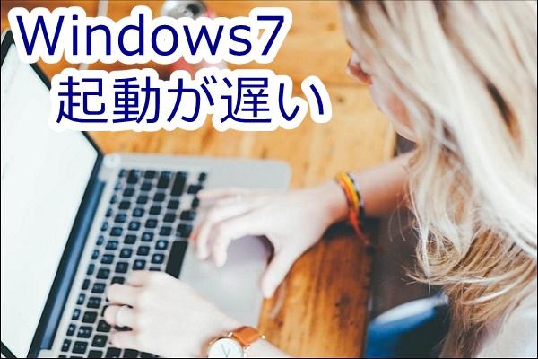 【Windows7】ノートパソコン