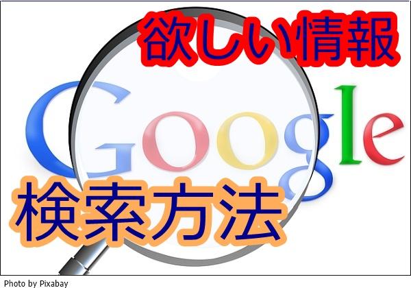 インターネットの検索