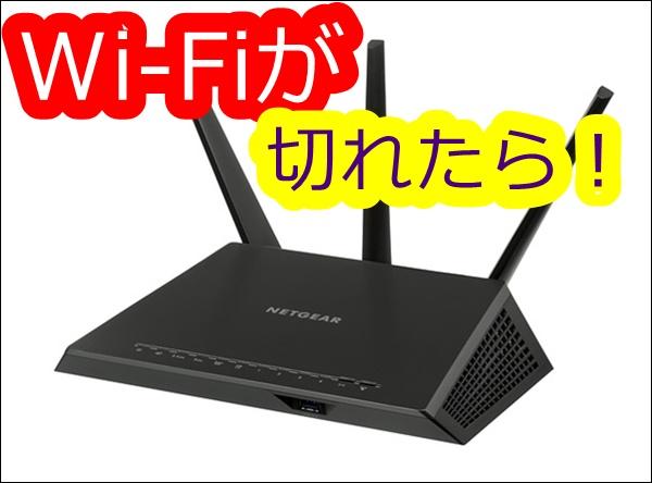 Wi-Fiがつながらなくなった