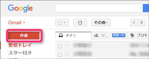 新規メール作成画面