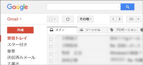 Gmailを立ち上げる