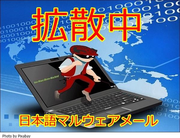 日本語マルウェアメールが拡散中