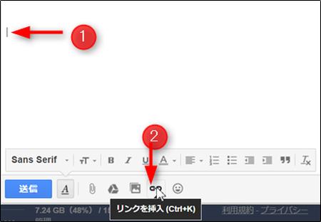 リンクの挿入位置