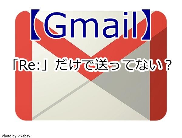 返信メールを送る時