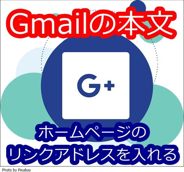 Gmailの本文