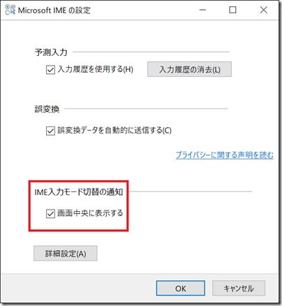 Microsoft IME の設定