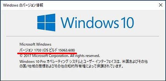 Windows 10 のアップデート