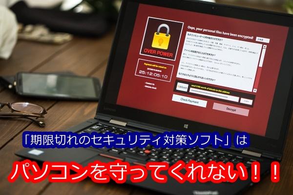 期限切れのセキュリティ対策ソフト