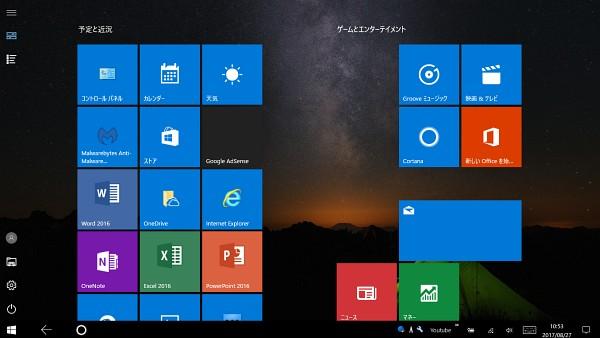 Windows10タブレットモード