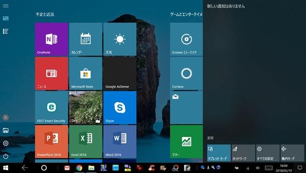 Windows10タブレットモードを外す