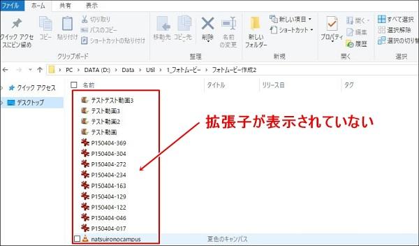 Windows10 パソコンで拡張子を表示する