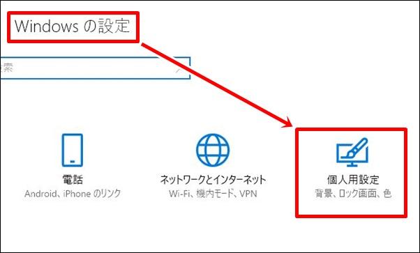 Windows の設定から個人用設定