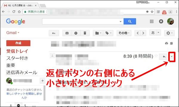 メール開封画面