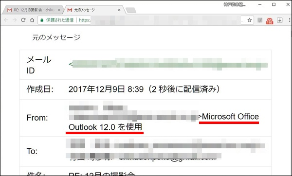 Outlook 12.0を使用
