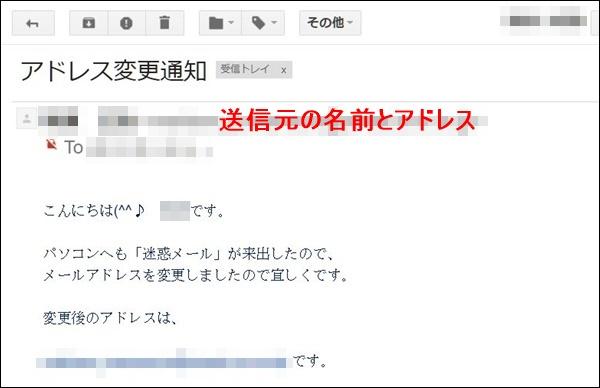 Gmailで他の人に転送