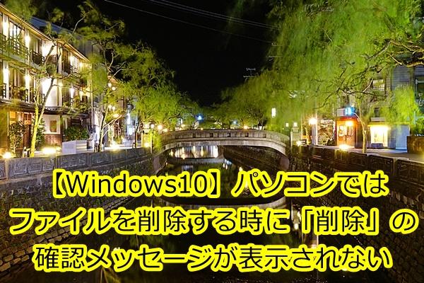 【Windows10】パソコン