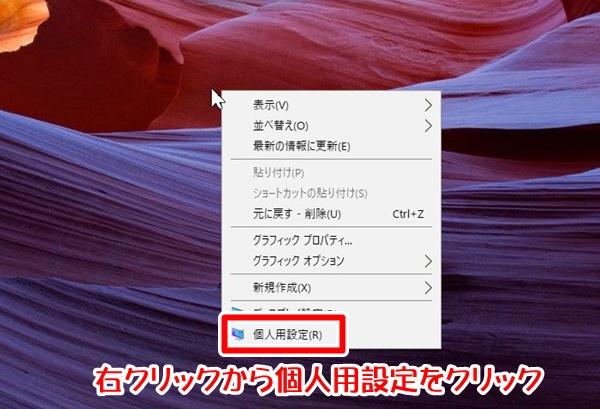 デスクトップを右クリック