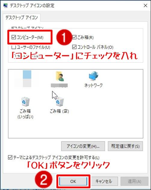 「デスクトップアイコン」の設定画面