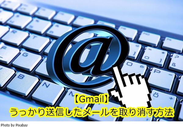 うっかり送信したメール