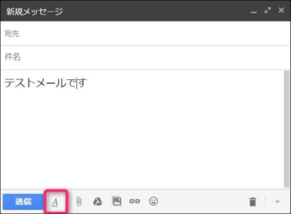 Gmailの書式設定をリッチテキスト形式に変更
