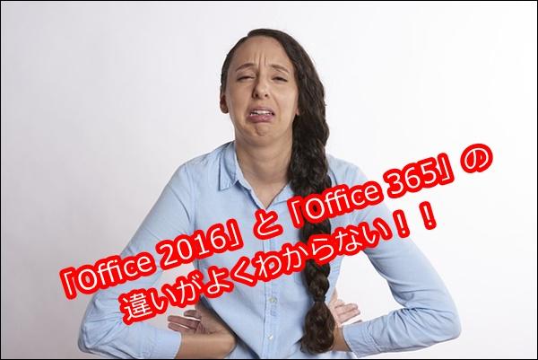 「Office 2016」と「Office 365」の違い