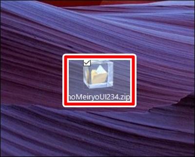 Zipファイルをデスクトップに移動