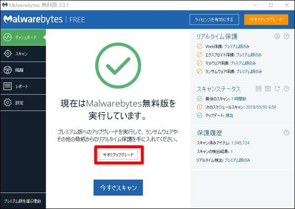 「Malwarebytes Anti-Malware Free3.4.5」のダウンロード