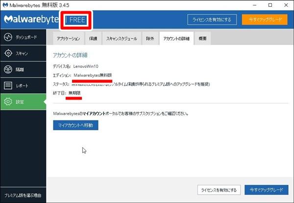Malwarebytes 無料版 3.4.5 の内容