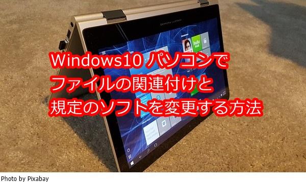 Windows10 パソコン