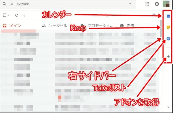 新Gmailは右サイドバーにショートカット