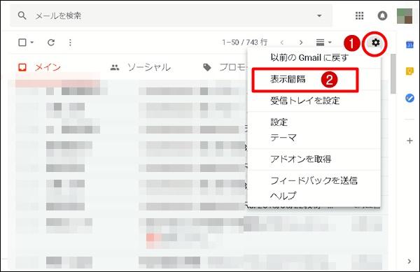 新Gmailはメール間の表示間隔の変更