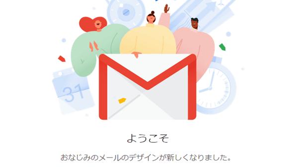 新しいGmail 新デザインと新機能で今よりも更に便利に